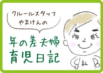 ikuji_manga