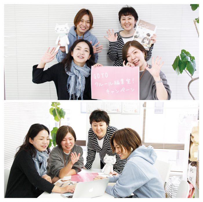【オンラインイベント!無料!4県合同!】1月20日(水)密にならない社会科見学GoTo クルール編集室!